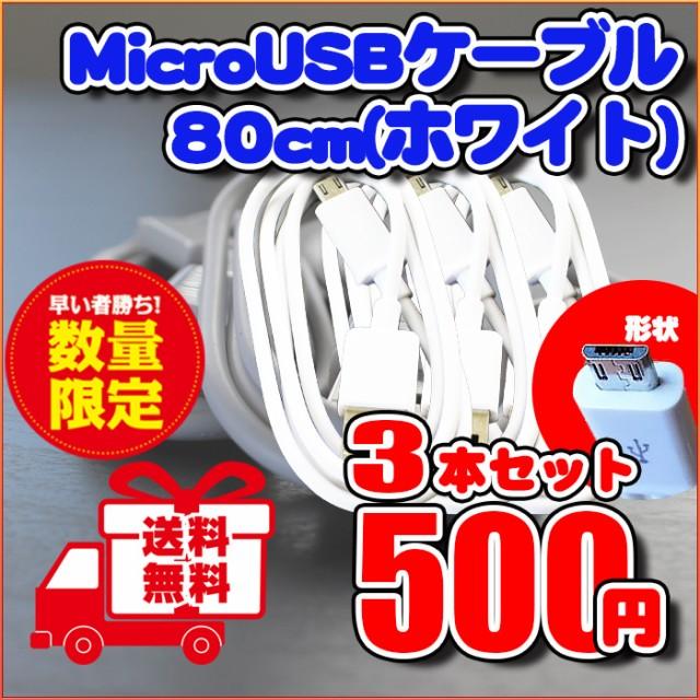 送料無料】Micro USBケーブル【白】 3本セット An...