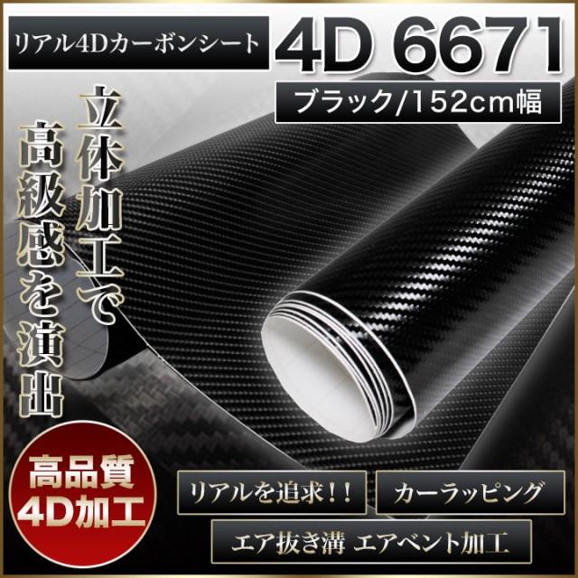 カーボンシート リアル4D 152cm × 100cm 切売OK ...
