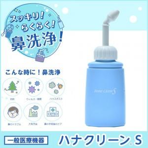 ★「ハナクリーンS(ハンディタイプ手動式鼻洗浄器...