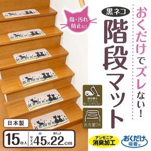 ★「おくだけ吸着階段マット・黒ネコ 15枚入」[送...