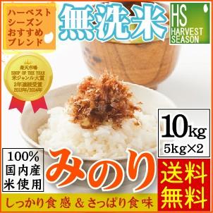 [送料無料]国内産100% 無洗米 みのり10kg (5kg×...