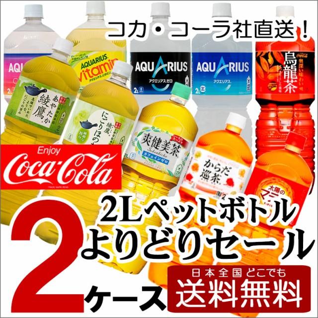 クーポン対象★コカ・コーラ社製品2Lペットボトル...