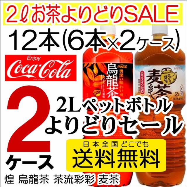 クーポン対象★コカ・コーラ社製品 ドリンク  2L...