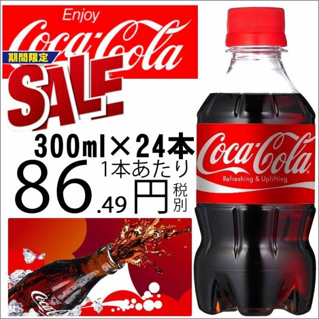 送料無料 直送 コカ・コーラ コカコーラ 300mlP...