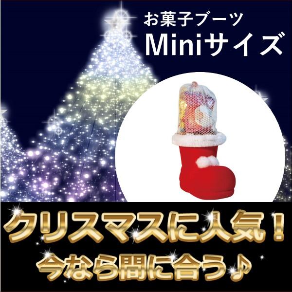 クリスマス お菓子ミニブーツ 赤(S) SR-1201