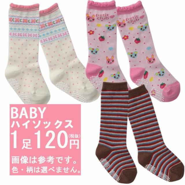 ベビーハイソックス【1足単品販売】※色・デザイ...