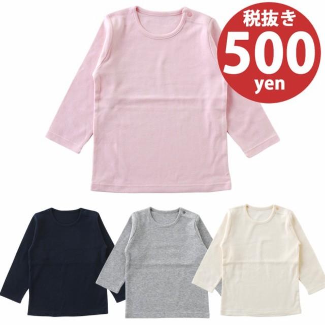 無地長袖Tシャツ[ベビー服][赤ちゃん][ベビー][ト...