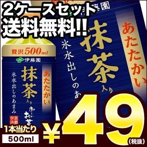 【送料無料】伊藤園 氷水出し 抹茶入りお〜いお茶...
