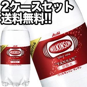 【送料無料】アサヒ ウィルキンソン タンサン 1リ...