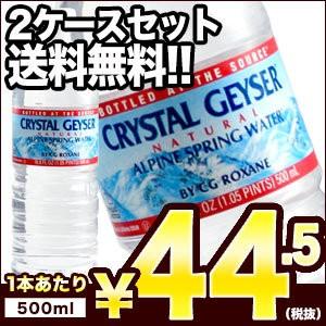 【5〜8営業日以内に出荷】クリスタルガイザー[CRYSTAL GEYSER] 500ml×48本[24本×2箱] 天然水【送料無料】【Sep.16】