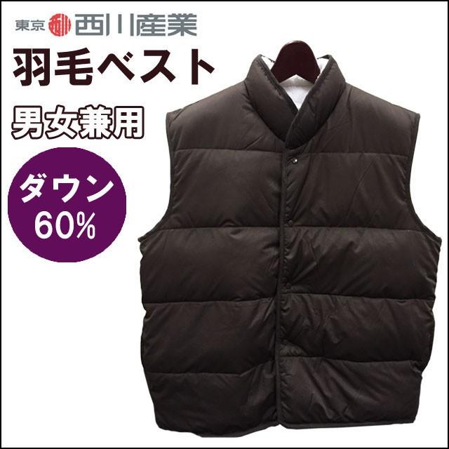 東京西川 羽毛ベスト 男女兼用 フリーサイズ (ブ...