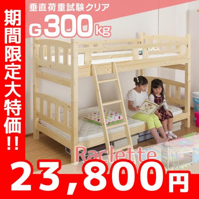 【期間限定23,800円】★激安 2段ベッド 二段ベッ...