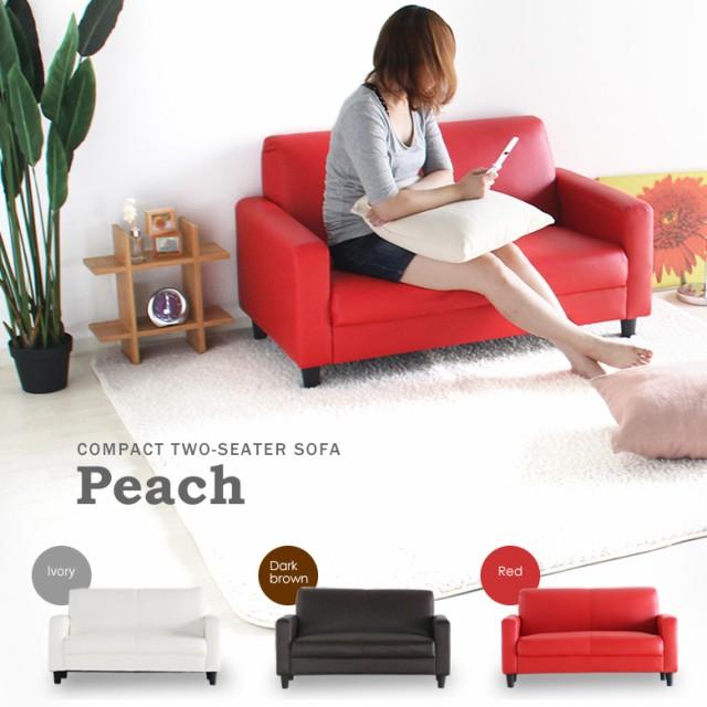 激安 ソファー 2人掛け コンパクト ホワイト アイボリー 白 レッド 赤 シンプル 小さい ローソファ PVC ピーチ