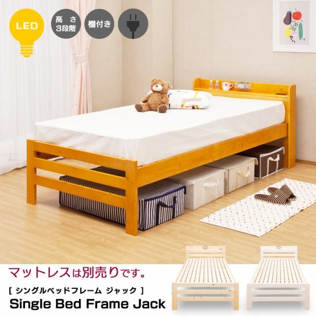 シングルベッド ベッド コンセント付き 白 ベッド...