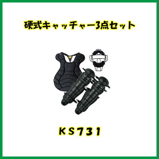 野球 硬式用キャッチャー防具3点セット ベルガー...