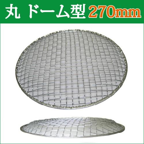使い捨て金網 27cm(ドーム型) 480枚【送料無料...
