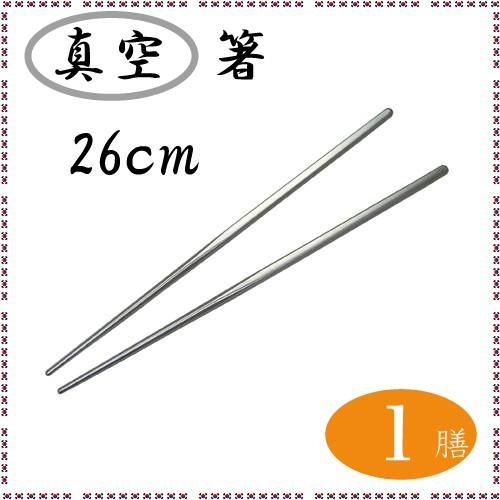 ★ステンレス箸(チョッカラ) 26cm