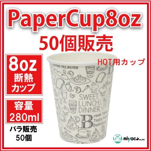 ★断熱紙コップ8オンス(モノクローム W)50個_業...