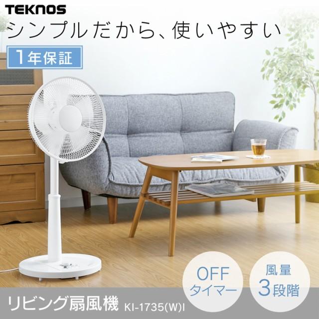 扇風機 リビング 30cm 首振り 高さ調節 風量切替 ...