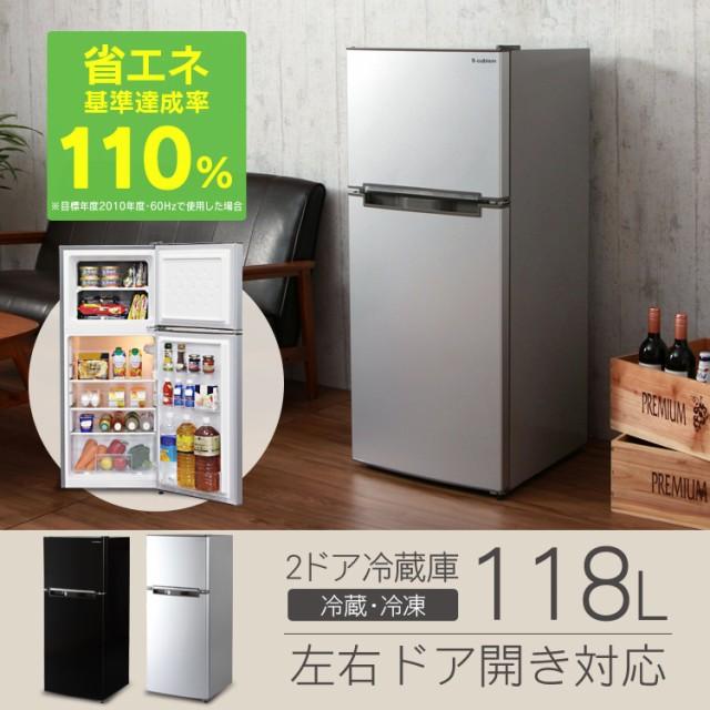 エスキュービズム 2ドア冷凍冷蔵庫 118L シルバー...