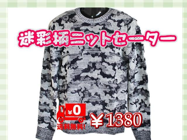 メンズ 迷彩柄 ニット セーター5301631