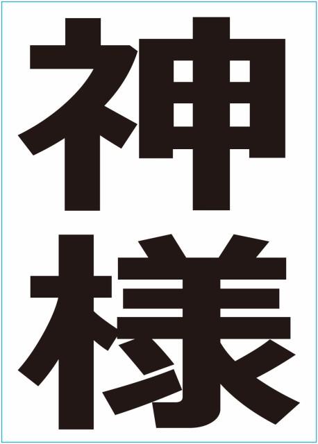 漢字タトゥーシール 神様