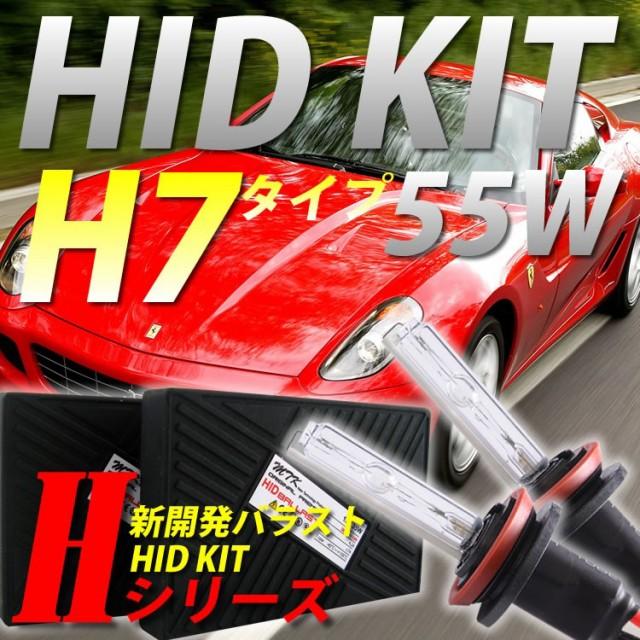 HIDコンバーションキット シングルバルブ H7シリ...
