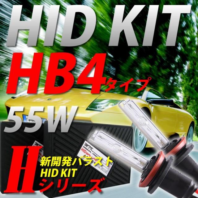 HIDコンバーションキット シングルバルブ HB4シリ...