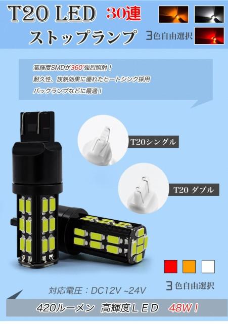 LEDバルブT20 シングル/ダブル 最新爆光30連 48W...