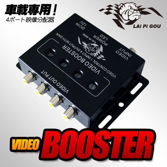 ビデオブースター4ポート(E0420)映像分配器 各...