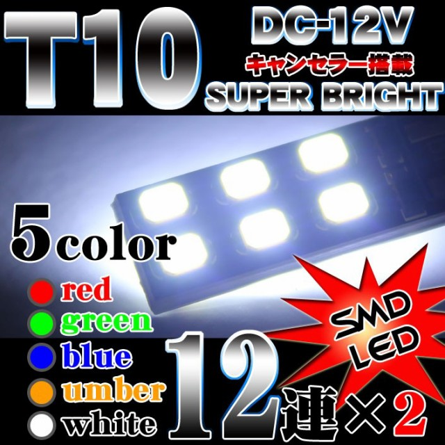 LEDバルブT10 キャンセラー搭載 3chip 12連 SMD L...