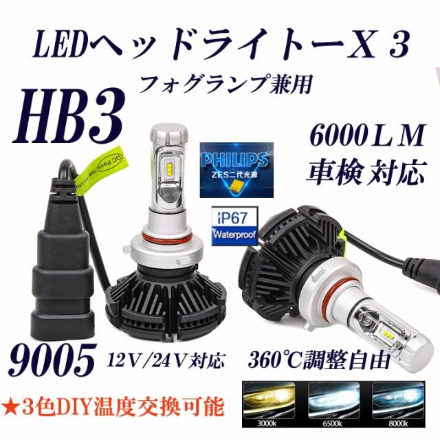 X3 PHILIPS LUMILEDS HB3 9005 ledヘッドライト65...