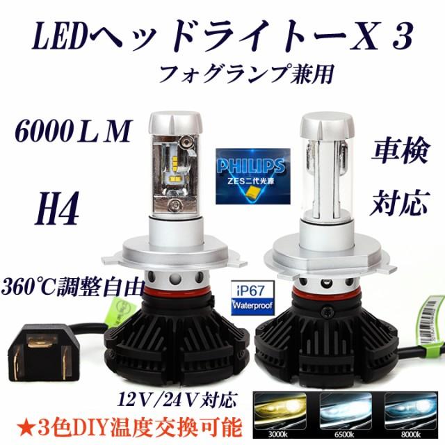 X3 PHILIPS LUMILEDS H4 Hi/Lo ledヘッドライト65...