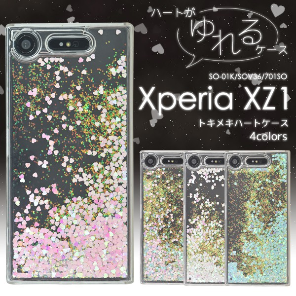 Xperia XZ1(SO-01K/SOV36/701SO) ハートのラメ入...