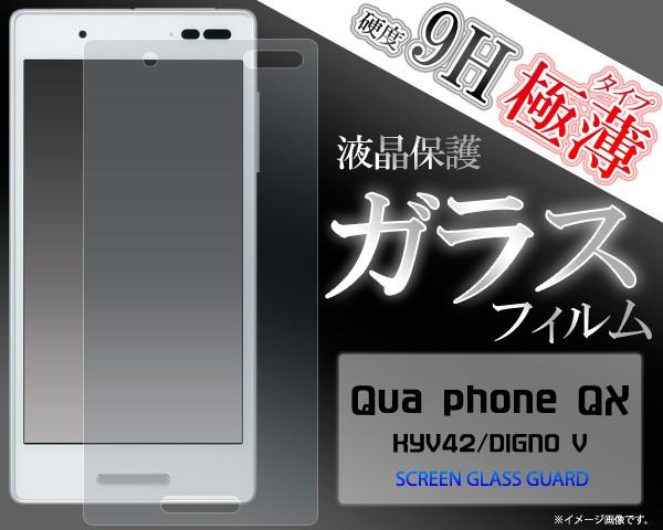 Qua phone QX KYV42/DIGNO V用 液晶画面用 ガラス...