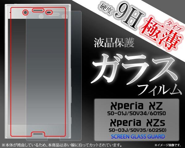 送料無料【Xperia XZ / XZs共通(SO-01J/SOV34/601...