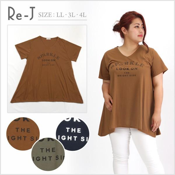 [LL.3L.4L]Tシャツ Aライン ロゴ チュニック 店内...