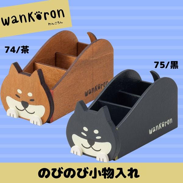 WA-37374-75「のびのび小物入れ」デコレ wankoron...