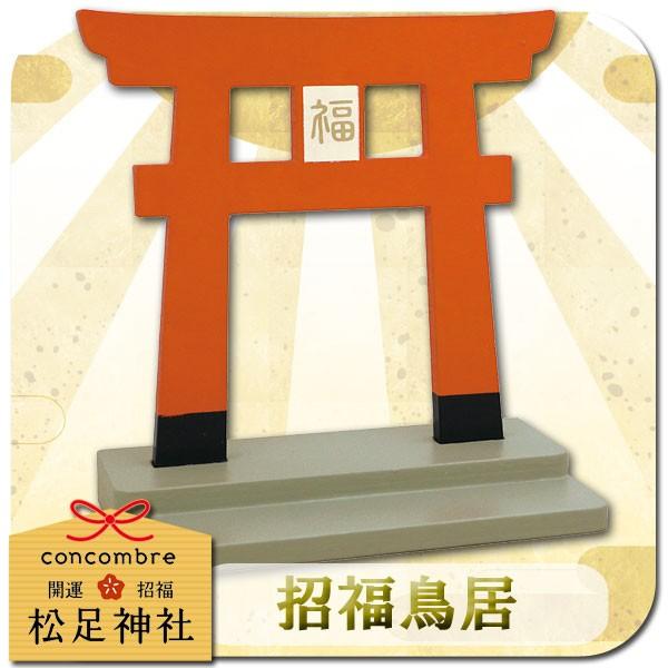 ZCB-92710「招福鳥居」デコレ concombre コンコン...