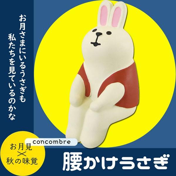 ZTM-74825/デコレ concombre コンコンブル 【2...