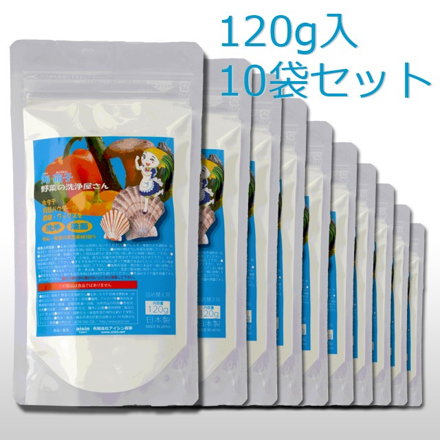【120g入 10袋セット】 海萌子 野菜の洗浄屋さん ...