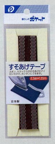 【メール便対応】すそあげテープ(ズボン用)(茶)