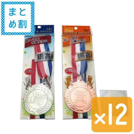 【おまとめ割】銀メダル 銅メダル 12個セットパ...