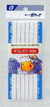 【メール便対応】平ゴム8コール
