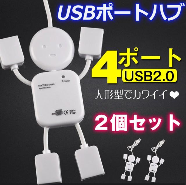 USB ハブ 4口 4ポート USB2.0対応 人形 カワイイ ...