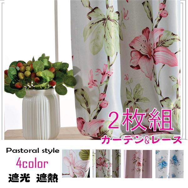 遮光カーテン  2枚組 花柄の遮光カーテン  カー...