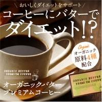 オーガニックバタープレミアムコーヒー(クリック...
