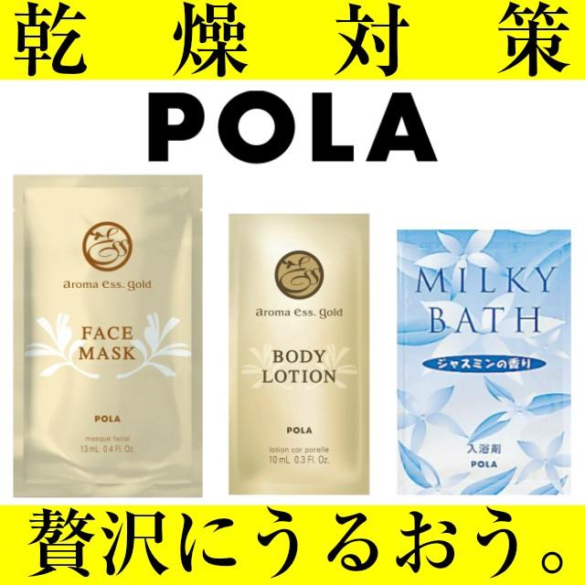 POLA ポーラ 乾燥対策セット(フェイスマスク10...