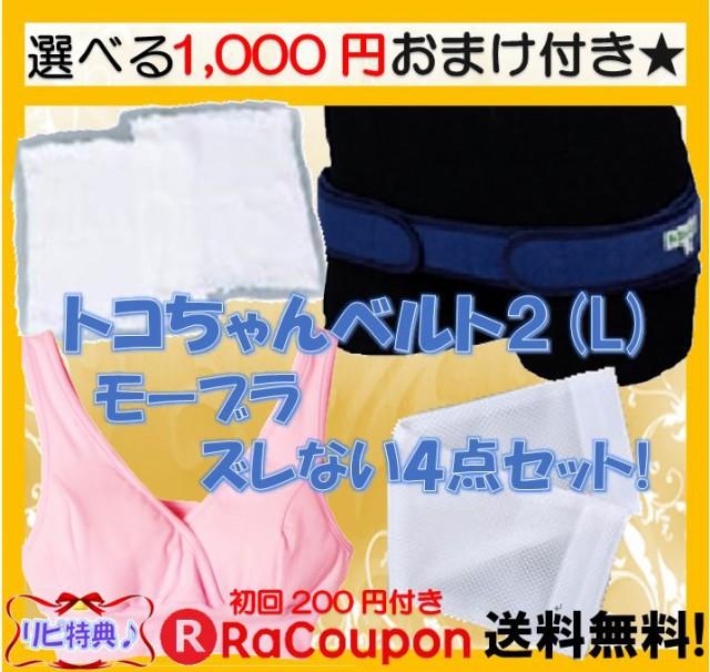 トコちゃんベルト2(L)+腹巻M/L+ズレ防止+モーブラ...