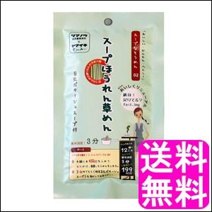 【送料無料】スープほうれん草めん 豆乳ポタージ...